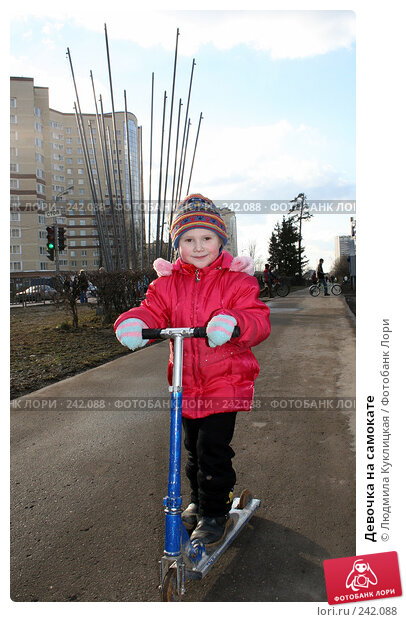 Девочка на самокате, фото № 242088, снято 25 февраля 2017 г. (c) Людмила Куклицкая / Фотобанк Лори