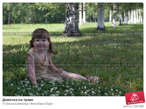Девочка на траве, фото № 323492, снято 3 июля 2007 г. (c) Ольга Сапегина / Фотобанк Лори
