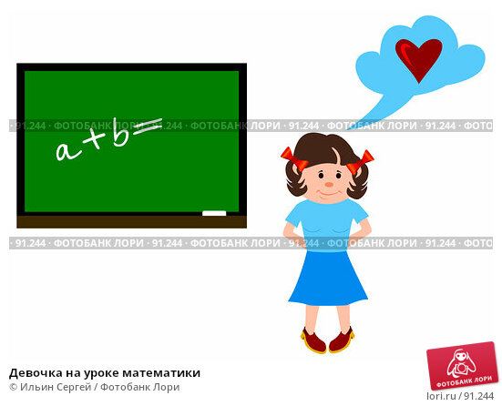 Купить «Девочка на уроке математики», иллюстрация № 91244 (c) Ильин Сергей / Фотобанк Лори