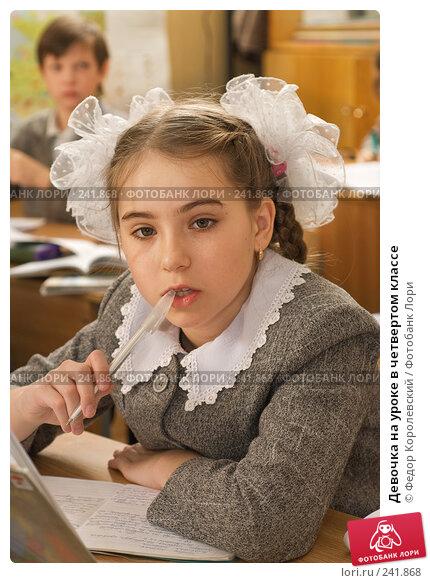 Девочка на уроке в четвертом классе, фото № 241868, снято 3 апреля 2008 г. (c) Федор Королевский / Фотобанк Лори