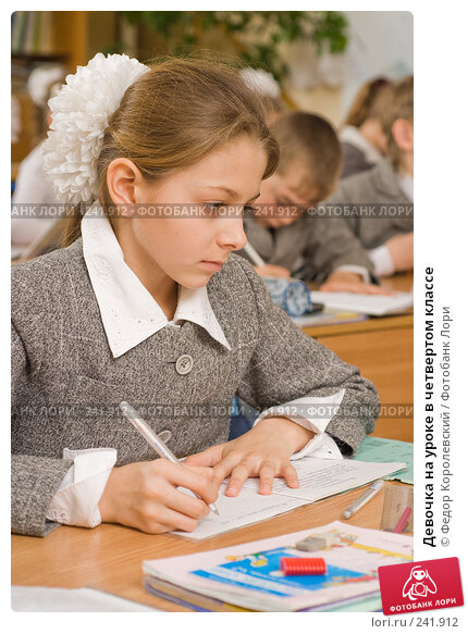 Девочка на уроке в четвертом классе, фото № 241912, снято 3 апреля 2008 г. (c) Федор Королевский / Фотобанк Лори