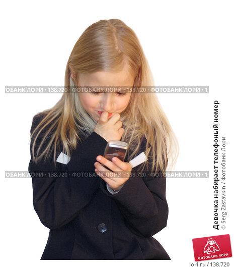 Девочка набирает телефоный номер, фото № 138720, снято 23 февраля 2005 г. (c) Serg Zastavkin / Фотобанк Лори