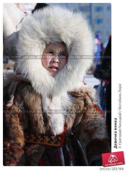 Девочка ненка, эксклюзивное фото № 253164, снято 15 марта 2008 г. (c) Григорий Писоцкий / Фотобанк Лори