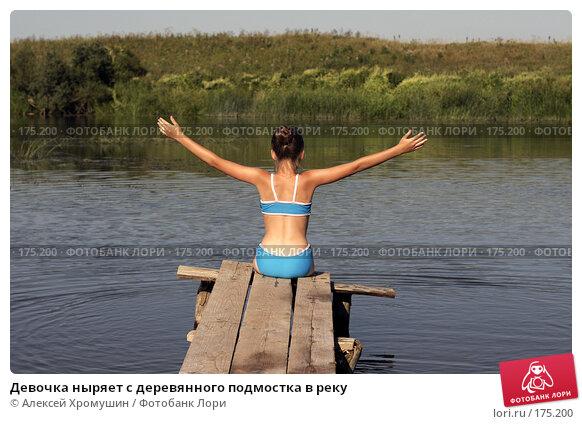 Девочка ныряет с деревянного подмостка в реку, фото № 175200, снято 11 августа 2007 г. (c) Алексей Хромушин / Фотобанк Лори