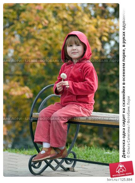 Девочка одна сидит на скамейке в осеннем парке, в руках одуванчик, фото № 125884, снято 2 октября 2007 г. (c) Ольга Сапегина / Фотобанк Лори