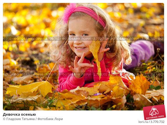 Купить «Девочка осенью», фото № 3770732, снято 8 октября 2011 г. (c) Гладских Татьяна / Фотобанк Лори