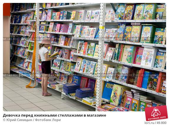 Девочка перед книжными стеллажами в магазине, фото № 49800, снято 27 мая 2007 г. (c) Юрий Синицын / Фотобанк Лори