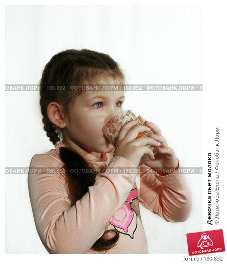 Девочка пьет молоко, фото № 180832, снято 24 ноября 2007 г. (c) Логинова Елена / Фотобанк Лори