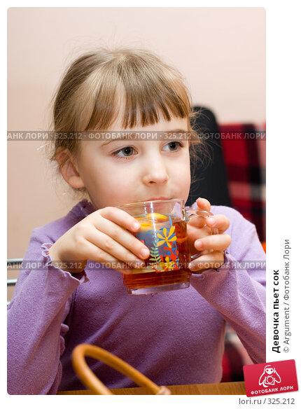 Девочка пьет сок, фото № 325212, снято 2 марта 2008 г. (c) Argument / Фотобанк Лори