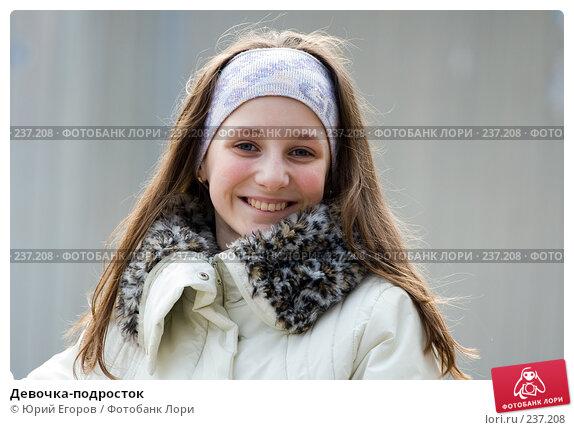 Купить «Девочка-подросток», фото № 237208, снято 20 апреля 2018 г. (c) Юрий Егоров / Фотобанк Лори