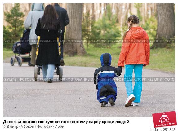 Девочка-подросток гуляют по осеннему парку среди людей, фото № 251848, снято 30 апреля 2006 г. (c) Дмитрий Боков / Фотобанк Лори