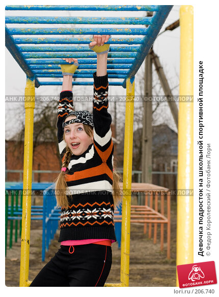Девочка подросток на школьной спортивной площадке, фото № 206740, снято 10 февраля 2008 г. (c) Федор Королевский / Фотобанк Лори