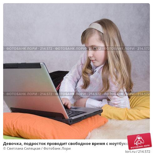 Девочка, подросток проводит свободное время с ноутбуком, фото № 214572, снято 18 февраля 2008 г. (c) Светлана Силецкая / Фотобанк Лори