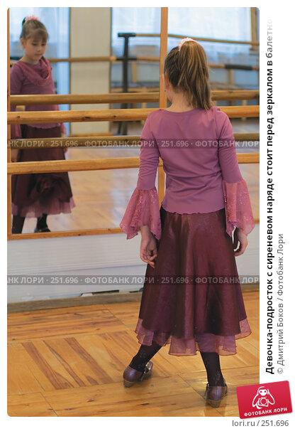 Девочка-подросток с сиреневом наряде стоит перед зеркалом в балетном классе, скрестив ноги, фото № 251696, снято 25 мая 2006 г. (c) Дмитрий Боков / Фотобанк Лори