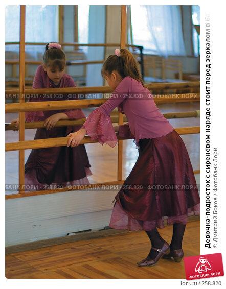 Девочка-подросток с сиреневом наряде стоит перед зеркалом в балетном классе, скрестив ноги, фото № 258820, снято 25 мая 2006 г. (c) Дмитрий Боков / Фотобанк Лори