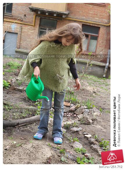 Девочка поливает цветы, фото № 251712, снято 12 апреля 2008 г. (c) Павел Савин / Фотобанк Лори
