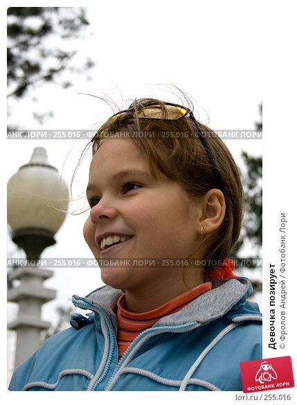 Девочка позирует, фото № 255016, снято 30 марта 2008 г. (c) Фролов Андрей / Фотобанк Лори