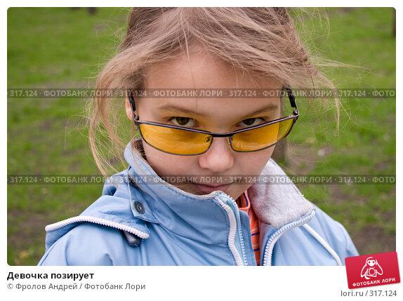 Девочка позирует, фото № 317124, снято 30 марта 2008 г. (c) Фролов Андрей / Фотобанк Лори