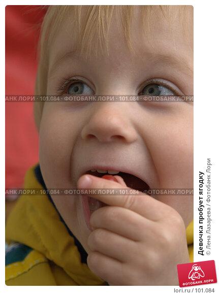 Купить «Девочка пробует ягодку», фото № 101084, снято 5 октября 2007 г. (c) Лена Лазарева / Фотобанк Лори