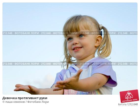 Девочка протягивает руки, фото № 212048, снято 17 июня 2007 г. (c) паша семенов / Фотобанк Лори