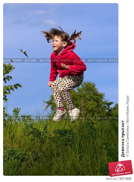 Девочка прыгает, фото № 307808, снято 31 мая 2008 г. (c) Ольга Сапегина / Фотобанк Лори
