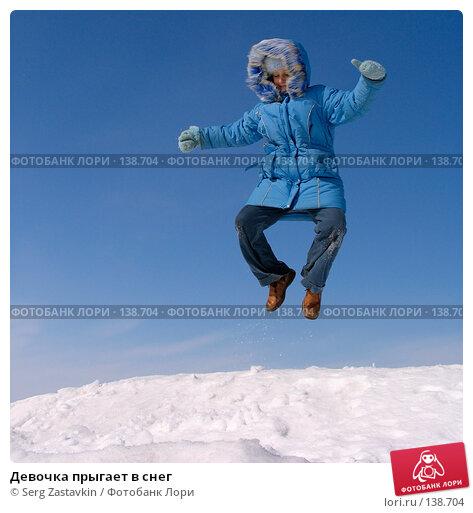 Девочка прыгает в снег, фото № 138704, снято 8 апреля 2006 г. (c) Serg Zastavkin / Фотобанк Лори