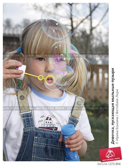 Девочка, пускающая мыльные пузыри, фото № 273404, снято 1 мая 2008 г. (c) Ирина Еськина / Фотобанк Лори