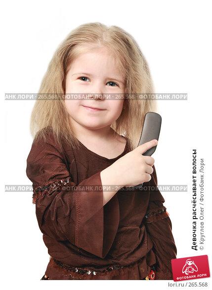 Девочка расчёсывает волосы, фото № 265568, снято 22 октября 2016 г. (c) Круглов Олег / Фотобанк Лори