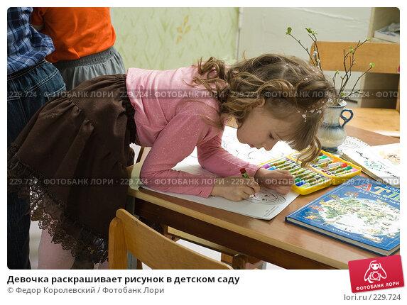 Девочка раскрашивает рисунок в детском саду, фото № 229724, снято 20 марта 2008 г. (c) Федор Королевский / Фотобанк Лори