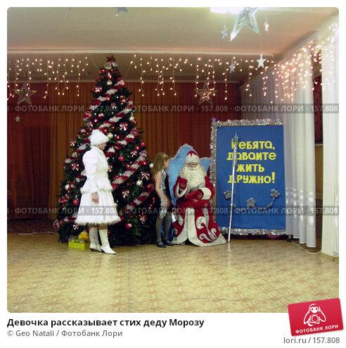 Купить «Девочка рассказывает стих деду Морозу», фото № 157808, снято 21 декабря 2007 г. (c) Geo Natali / Фотобанк Лори