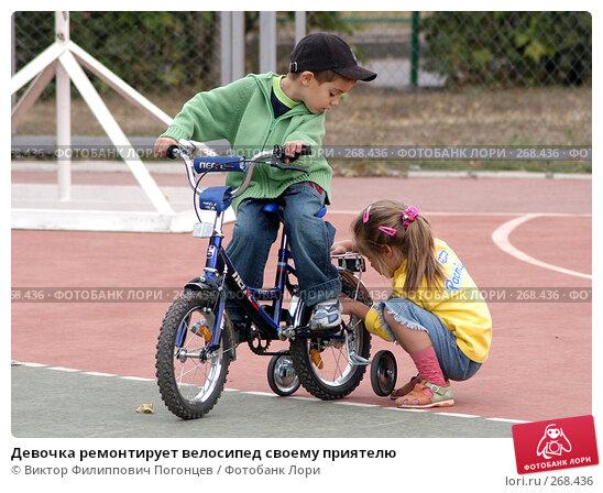 Девочка ремонтирует велосипед своему приятелю, фото № 268436, снято 25 сентября 2005 г. (c) Виктор Филиппович Погонцев / Фотобанк Лори