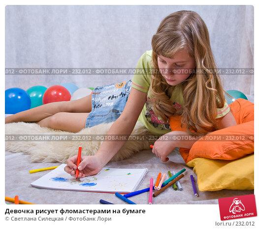 Купить «Девочка рисует фломастерами на бумаге», фото № 232012, снято 18 февраля 2008 г. (c) Светлана Силецкая / Фотобанк Лори
