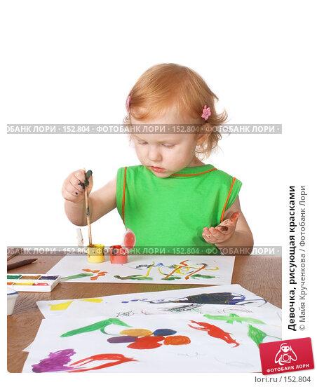 Купить «Девочка, рисующая красками», фото № 152804, снято 29 августа 2007 г. (c) Майя Крученкова / Фотобанк Лори