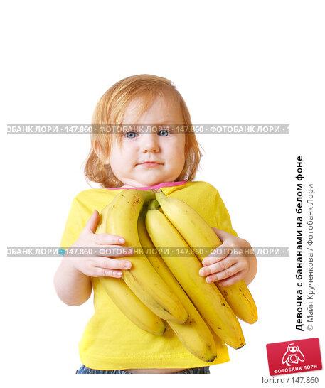 Купить «Девочка с бананами на белом фоне», фото № 147860, снято 21 ноября 2007 г. (c) Майя Крученкова / Фотобанк Лори