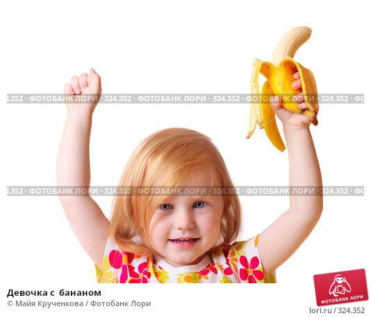 Девочка с  бананом, фото № 324352, снято 14 июня 2008 г. (c) Майя Крученкова / Фотобанк Лори