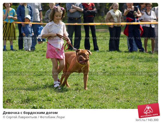 Девочка с бордоским догом, фото № 143300, снято 8 мая 2004 г. (c) Сергей Лаврентьев / Фотобанк Лори