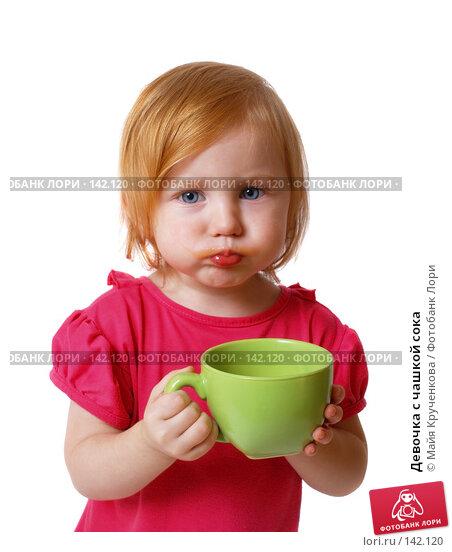 Купить «Девочка с чашкой сока», фото № 142120, снято 13 октября 2007 г. (c) Майя Крученкова / Фотобанк Лори