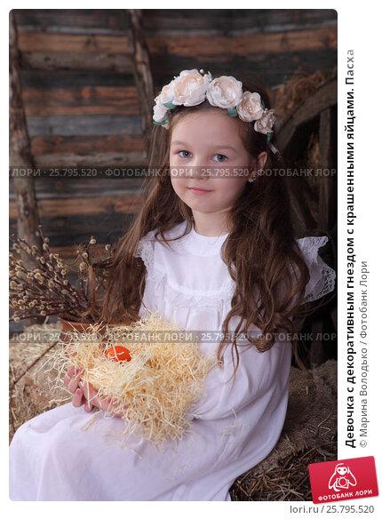 Девочка с декоративным гнездом с крашенными яйцами. Пасха, фото № 25795520, снято 12 марта 2017 г. (c) Марина Володько / Фотобанк Лори