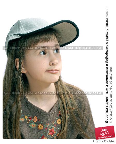 Девочка с длинными волосами в бейсболке с удивленным лицом, фото № 117644, снято 22 марта 2007 г. (c) Алексей Хромушин / Фотобанк Лори