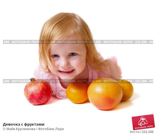 Купить «Девочка с фруктами», фото № 232208, снято 20 декабря 2007 г. (c) Майя Крученкова / Фотобанк Лори