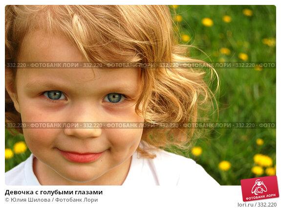 Купить «Девочка с голубыми глазами», фото № 332220, снято 17 мая 2007 г. (c) Юлия Шилова / Фотобанк Лори