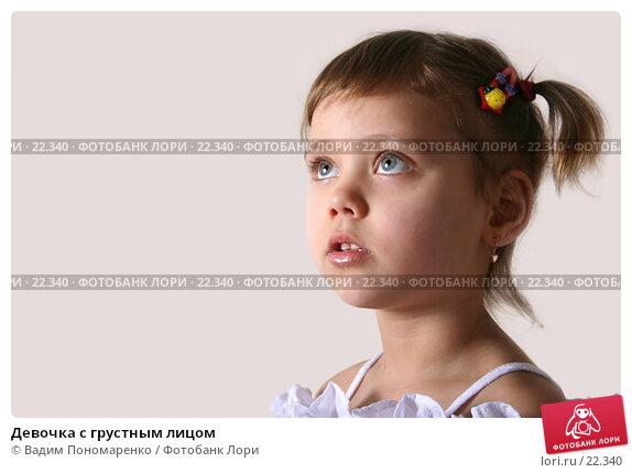 Девочка с грустным лицом, фото № 22340, снято 3 марта 2007 г. (c) Вадим Пономаренко / Фотобанк Лори