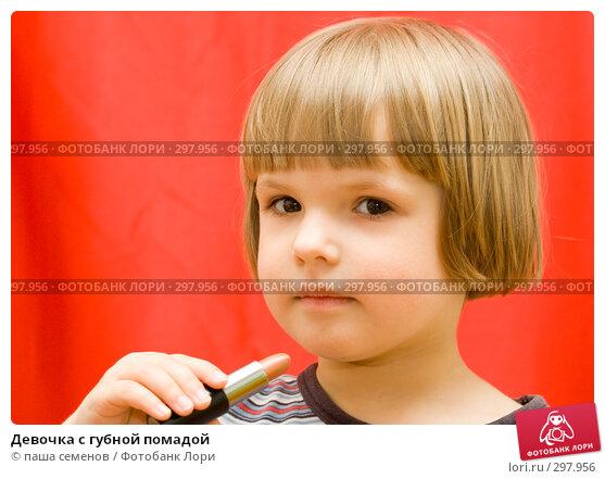 Купить «Девочка с губной помадой», фото № 297956, снято 11 мая 2008 г. (c) паша семенов / Фотобанк Лори