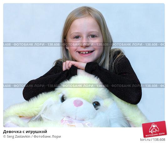 Девочка с игрушкой, фото № 138608, снято 27 марта 2005 г. (c) Serg Zastavkin / Фотобанк Лори