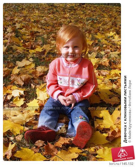 Девочка с кленовыми листьями, фото № 145132, снято 28 сентября 2007 г. (c) Майя Крученкова / Фотобанк Лори