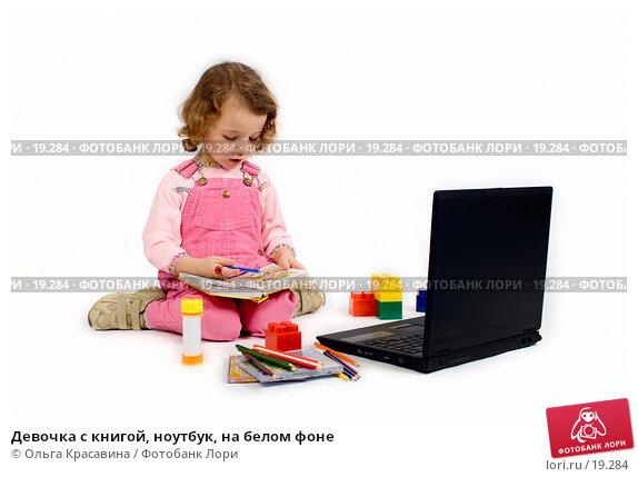 Девочка с книгой, ноутбук, на белом фоне, фото № 19284, снято 10 декабря 2006 г. (c) Ольга Красавина / Фотобанк Лори