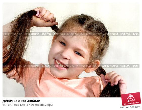 Девочка с косичками, фото № 168092, снято 24 ноября 2007 г. (c) Логинова Елена / Фотобанк Лори