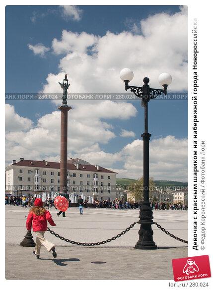 Девочка с красным шариком на набережной города Новороссийска, фото № 280024, снято 9 мая 2008 г. (c) Федор Королевский / Фотобанк Лори