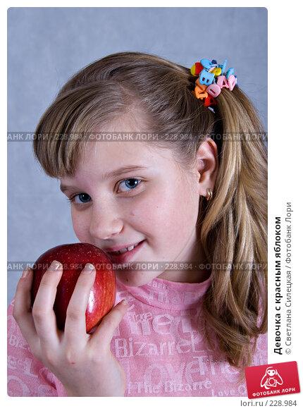 Девочка с красным яблоком, фото № 228984, снято 18 февраля 2008 г. (c) Светлана Силецкая / Фотобанк Лори