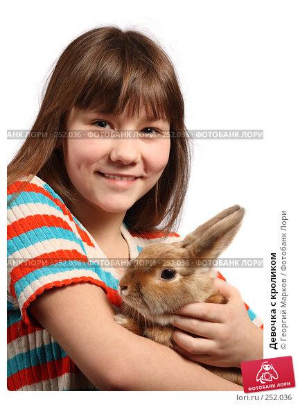 Девочка с кроликом, фото № 252036, снято 9 марта 2008 г. (c) Георгий Марков / Фотобанк Лори